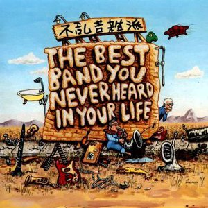 The Best Band You Never Heard in Your Life frank zappa